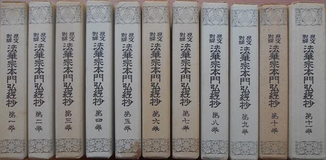 原文対訳法華宗本門弘経抄