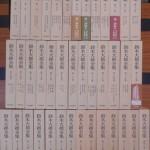 増補新版鈴木大拙全集や決定版中村元選集など1万冊以上の大量の本を出張買取させて頂きました