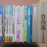日本柔術の源流竹内流や琉球古武道など武術書をお売り頂きました