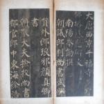 大唐西京千副寺多宝仏塔感応碑文