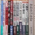 八光流初段秘伝や武術空手への道など武道書をお譲り頂きました