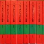 ウィトゲンシュタイン全集やバタイユ著作集などを出張にてお売り頂きました