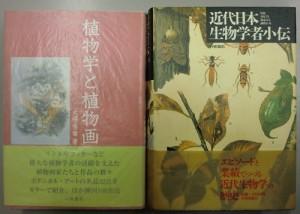 植物学と植物画
