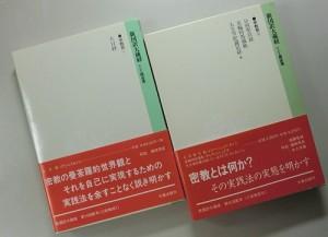 新国訳大蔵経 密教部