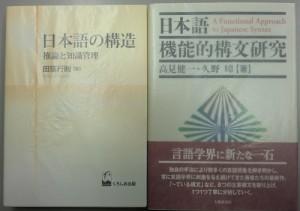 日本語の構造 推論と知識管理