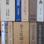 刀剣押形大鑑や木屋押形龍乕など刀剣書を多数お売り頂きました