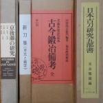 古今鍛冶備考や日本刀の科学的研究など刀剣関係の本をお譲り頂きました