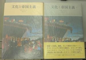 文化と帝国主義