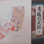以前呉服屋さんをなさっていた方から明治時代の彩色木版画が入った図案集等をお売り頂きました