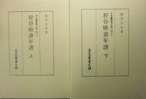 日本書誌学大系