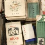 蔵の建て替えの際に出た明治時代や大正時代の古い古書や雑誌をお売り頂きました