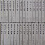 真言宗全書など仏教書を茨城県鹿嶋市のお寺にて買い取りさせて頂きました