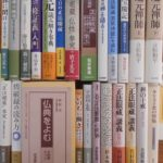 道元や正法眼蔵など仏教関係の本をお譲り頂きました