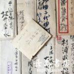 杉浦非水宛ての竹久夢二や牧野富太郎等の手紙や葉書きを買取させて頂きました