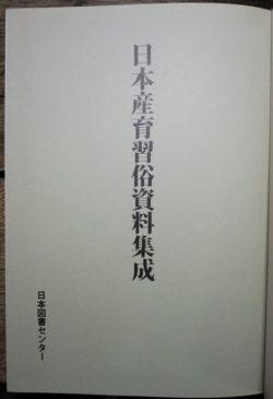 日本産育習俗資料集成