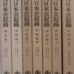 大日本古記録