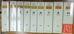 現代日本語方言大辞典