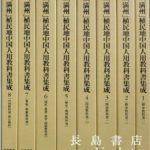 「満洲」植民地中国人用教科書集成