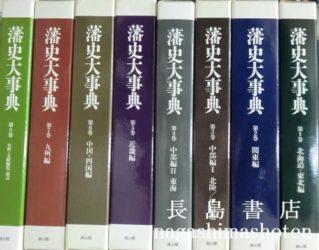 藩史大辞典