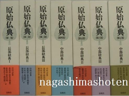 原始仏典Ⅰ全7巻・Ⅱ全6巻の全13冊揃い | 長島書店
