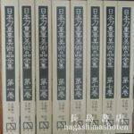日本刀重要美術品全集
