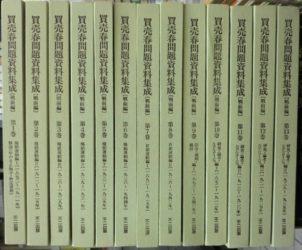 買売春問題資料集成 戦前編