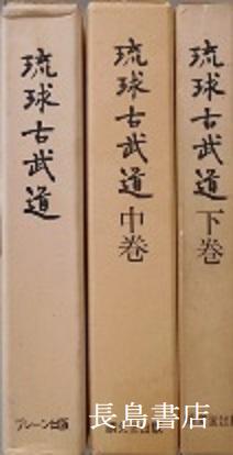 琉球古武道