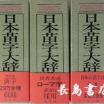 日本苗字大辞典