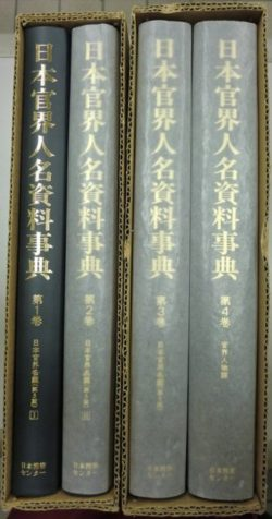 日本官界人名資料事典