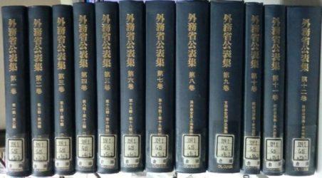 外務省公表集 全12冊揃 復刻