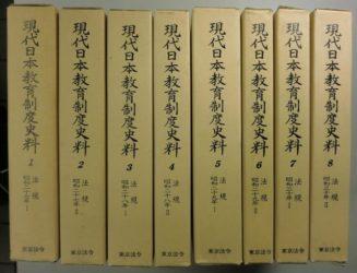 現代日本教育制度史料