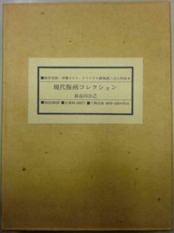現代版画コレクション