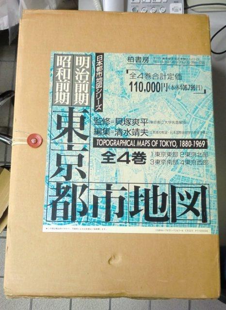 明治前期・昭和前期 東京都市地図 1