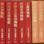 中国の博物館