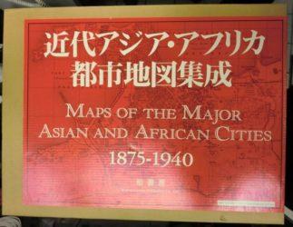 近代アジア・アフリカ都市地図集成3
