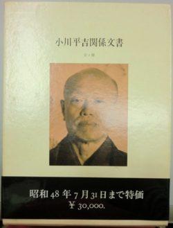小川平吉関係文書