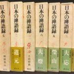 日本の禅語録