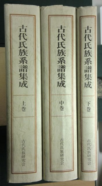 古代氏族系譜集成
