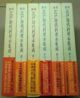 江戸時代料理本集成