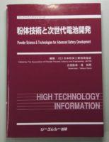 粉体技術と次世代電池開発