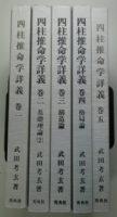 四柱推命学詳義