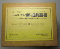 リームズ聖書