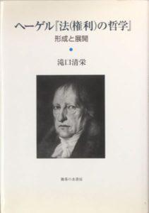 ヘーゲル法権利の哲学