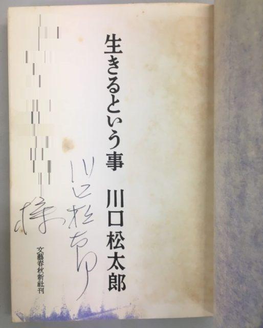 川口 松太郎 三島 由紀夫