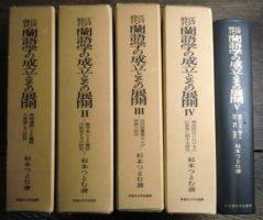 江戸時代 蘭語学の成立とその展開