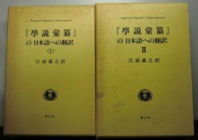 『學説彙纂』の日本語への翻訳