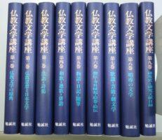 仏教文学講座