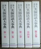 浄土真宗実演法話大事典
