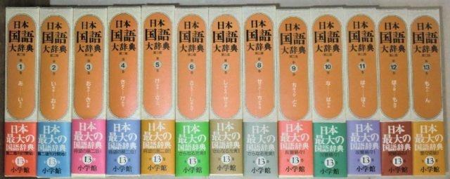 日本国語大辞典第二版