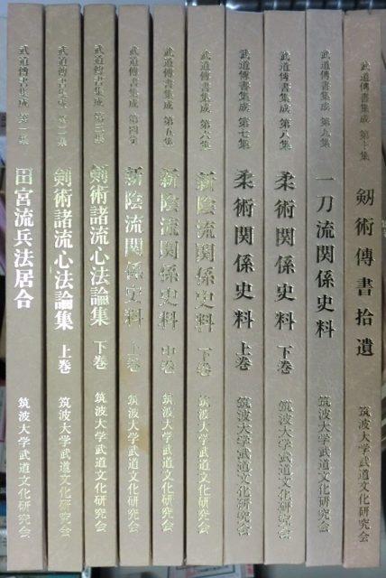 武道傳書集成